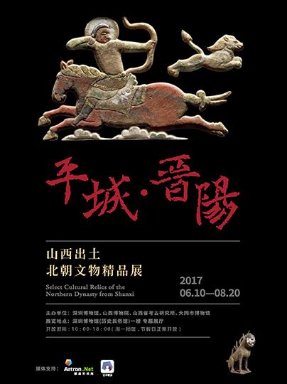 平城·晋阳——山西出土北朝文物精品展